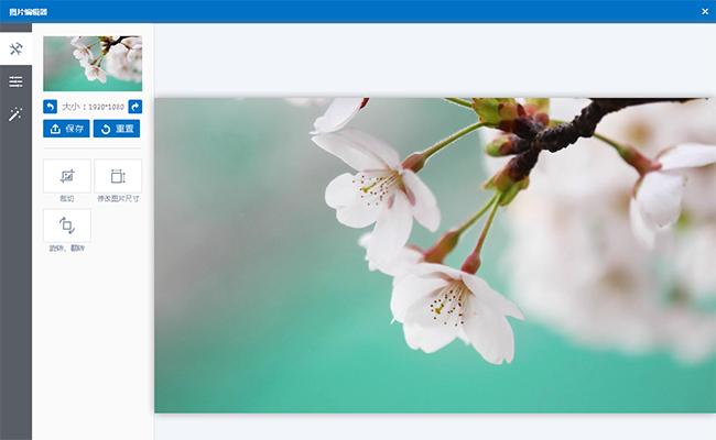 好用的录屏软件|图片编辑器